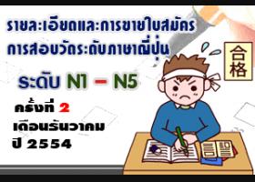 รายละเอียดประกาศการขายใบสมัครและการรับสมัครสอบวัดระดับภาษาญี่ปุ่น ระดับ N1-N5 ครั้งที่ 2 เดือนธันวาคม ประจำปี 2554