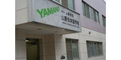 โรงเรียนสอนภาษาญี่ปุ่นที่ญี่ปุ่น(โรงเรียนสอนภาษาญี่ปุ่น ยะมะโนะ  YAMANO JAPANESE LANGUAGE SCHOOL)