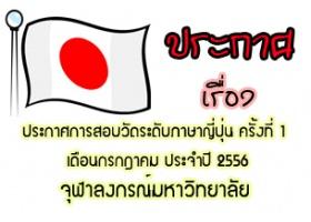 รายละเอียดประกาศการขายใบสมัครและการรับสมัครสอบวัดระดับภาษาญี่ปุ่น ระดับ N1-N5 ครั้งที่ 1 เดือนกรกฎาคม ประจำปี 2556